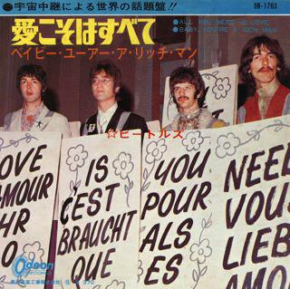All-You-Need-Is-Love-Japan1_2ndLiveRecords
